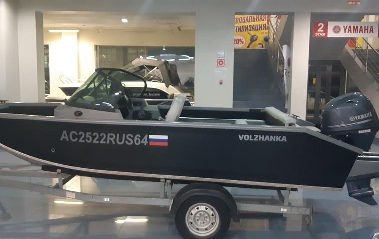 2020, Volzhanka 50 Fish